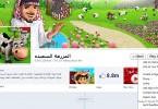 حجب التطبيقات على فيسبوك