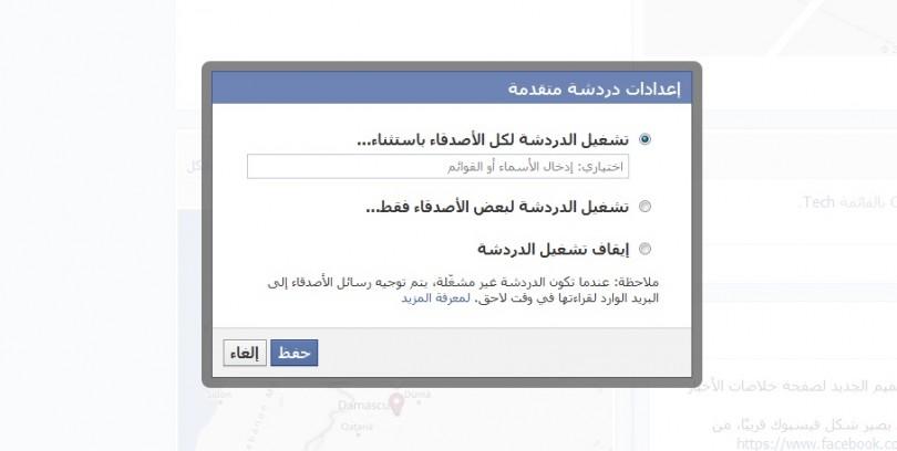 طريقة حذف الأصدقاء من دردشة الفيس بوك