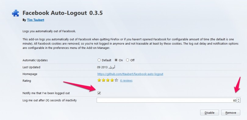 طريقة تسجيل الخروج من فيس بوك تلقائيا دون أي تدخل على فايرفوكس