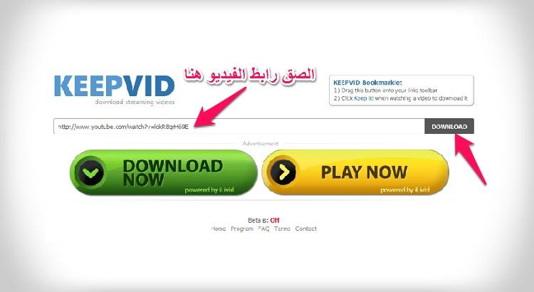 كيفية تحميل فيديوهات موقع يوتيوب بدون برامج أو إضافات