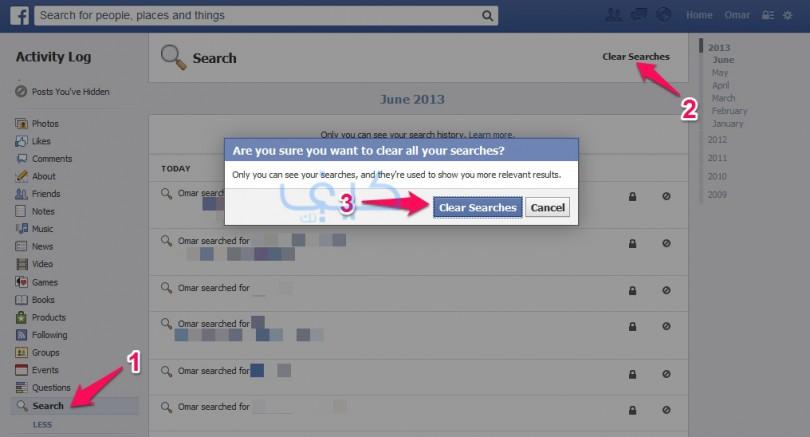 كيفية حذف سجل عمليات البحث التي قمت بها على موقع فيس بوك