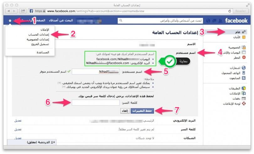 كيفية تغيير رابط حسابك الشخصي على فيس بوك