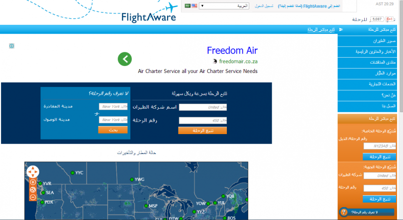 تتبع الرحلات Flights Tracker تتبع 1