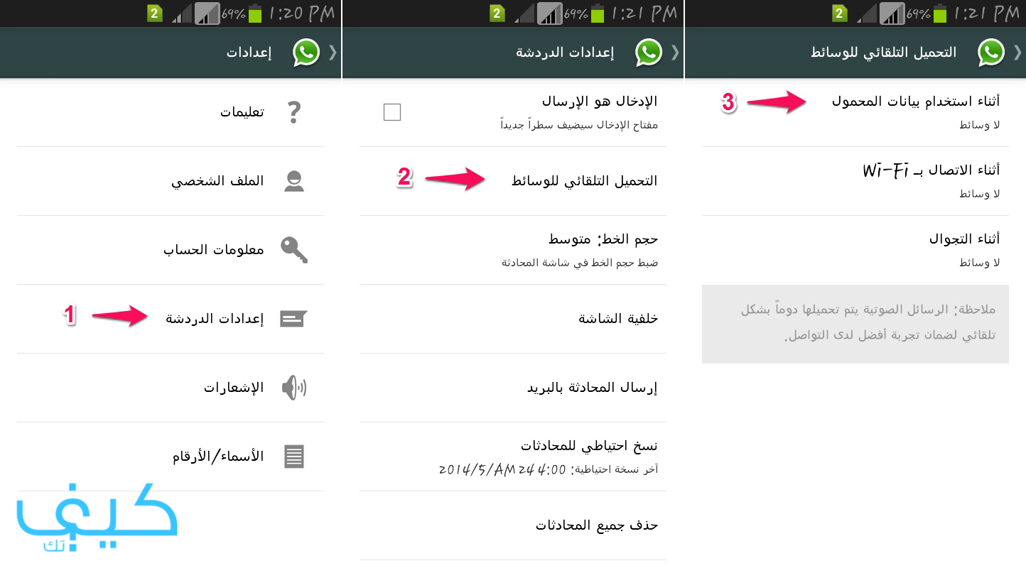 how to stop media auto download in whatsapp android