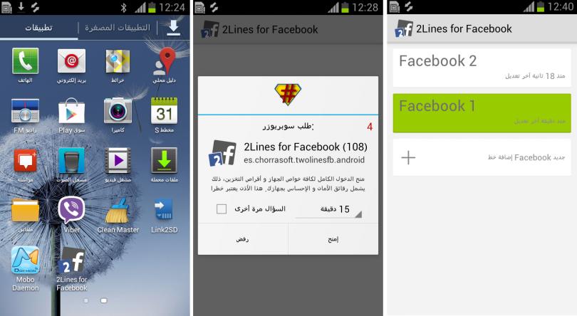 كيفية فتح أكثر من حساب فيس بوك على جهاز أندرويد واحد (يتطلب رووت)