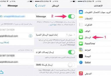 iMassage_on_iOS