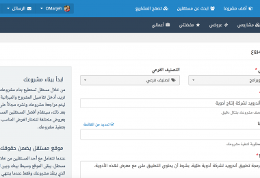 Create Project on Mostaql
