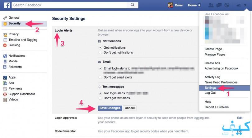 كيفية تفعيل خدمة تنبيهات تسجيل الدخول في فيس بوك كيف تك