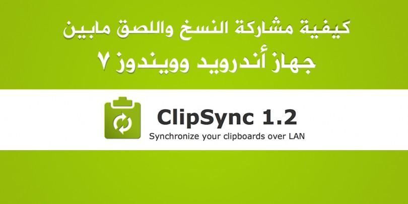 ClipSync