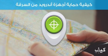 Android Device Manager KeefTech