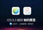 TiaG Jailbreak iOS 8.3