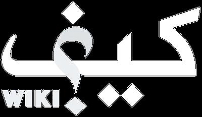 شبكة كيف ويكي