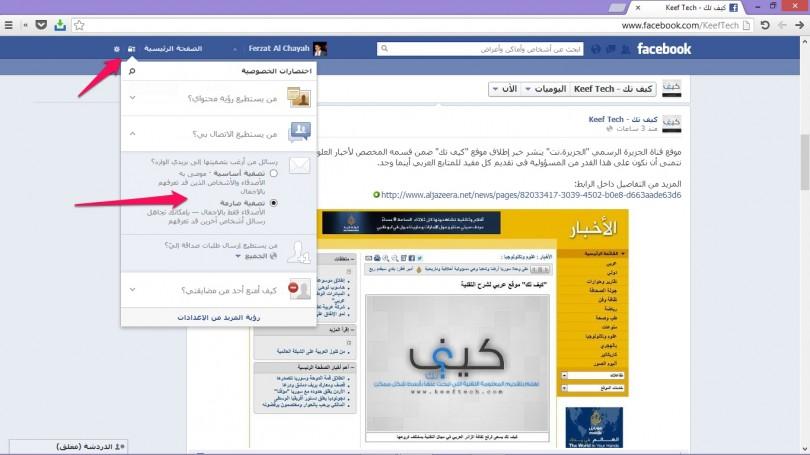 اختراق حساب فيس بوك صديق
