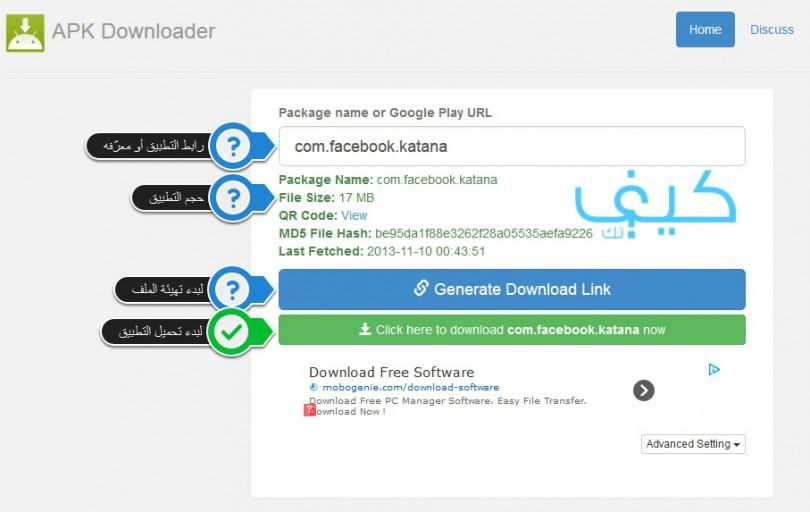كيفية تحميل جوجل بلاي على الكمبيوتر