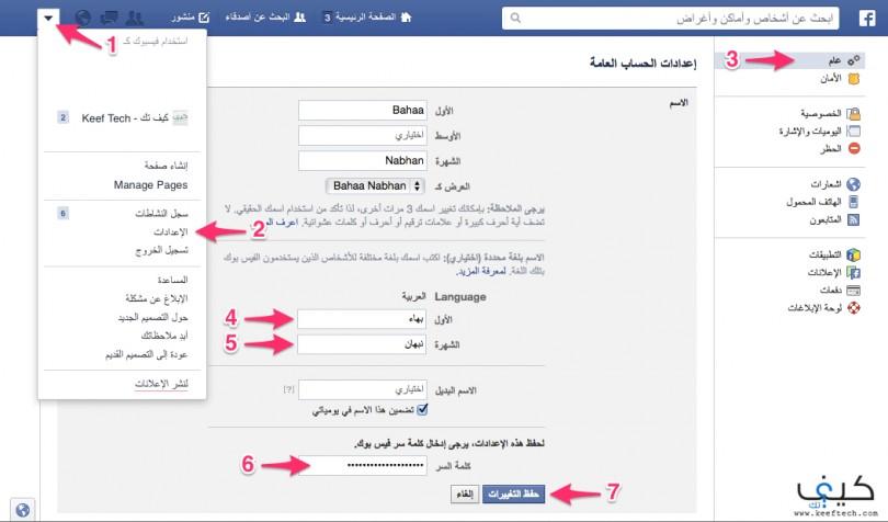 طريقة انشاء اسم بديل يظهر بجانب الاسم الحقيقي في الصفحة الشخصية لحسابك الفيس بوك