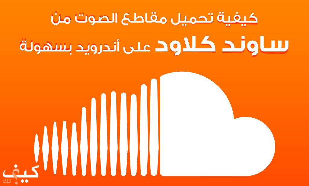 تحميل الصوت من ساوند كلاود